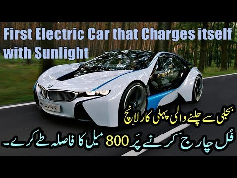 First electric car that charge itself with sunlight | Technology News 2018