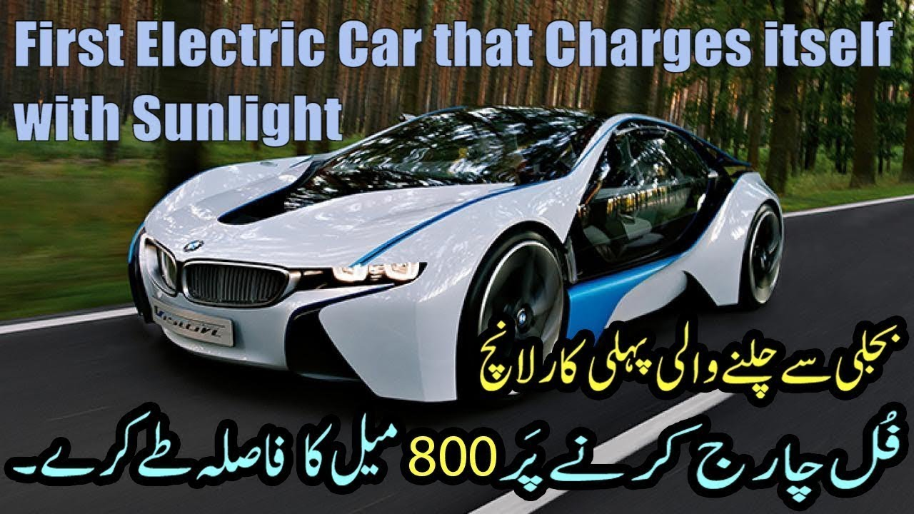 First Electric Car That Charge Itself