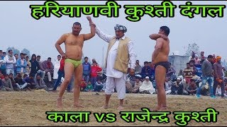 काला VS राजेन्द्र पहलवान कुश्ती दंगल महा मुक़ाबला चूहड़पुर कला हरियाणा यमुनानगर 2019