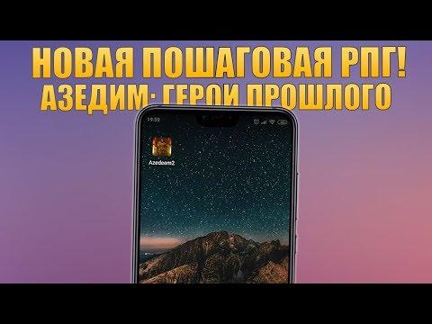 Новая игра Азедим: Герои прошлого! Скачать пошаговую РПГ!