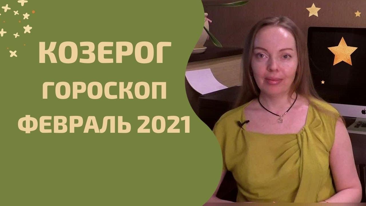 Козерог – гороскоп на февраль 2021 года. Астрологический прогноз