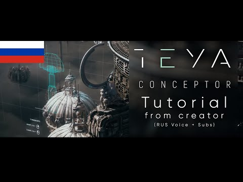 Teya Conceptor - Tutorial From Creator [RUS Voice + Subs]