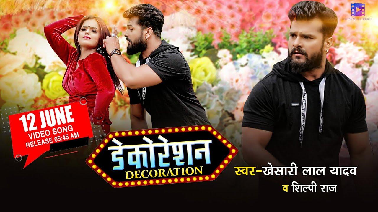 Teaser | डेकोरेशन | #Khesari Lal Yadav, #Shilpi Raj | Bhojpuri Hit song 2021