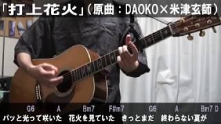 サビだけ弾き語り企画・第130弾は、米津玄師さん作詞作曲のDAOKOさんと...