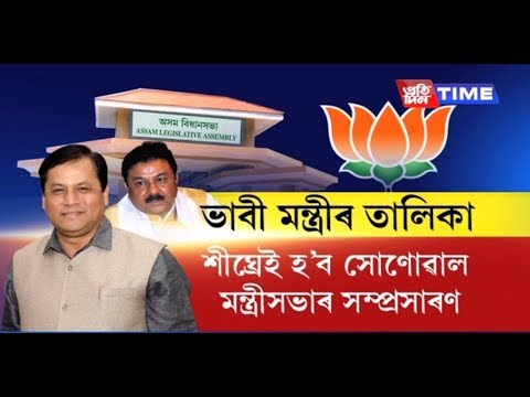 Assam to declare its Cabinet expansion, soon