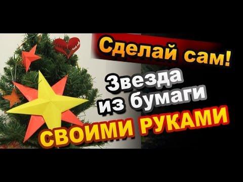 Ролик Как Сделать Восьмиконечную Звезду из Бумаги Своими Руками на Новогоднюю Елку / Sekretmastera
