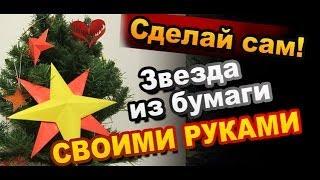Как Сделать Восьмиконечную Звезду из Бумаги Своими Руками на Новогоднюю Елку / Sekretmastera