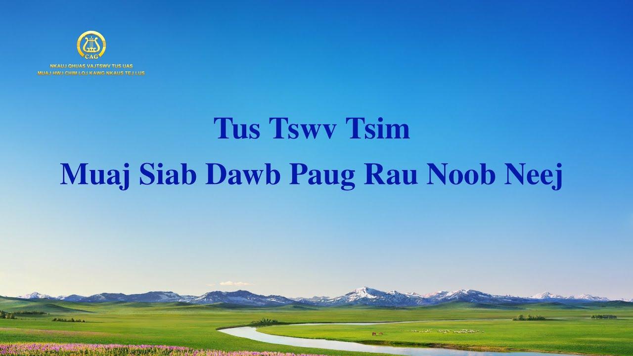 """Nkauj Ntseeg Tawm Tshiab 2021   """"Tus Tswv Tsim Muaj Siab Dawb Paug Rau Noob Neej """""""