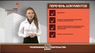 """""""Мои документы"""". Разрешение на строительство дома"""