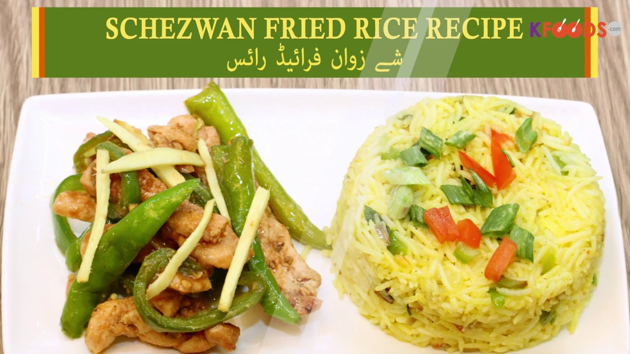 how to make schezwan rice in hindi