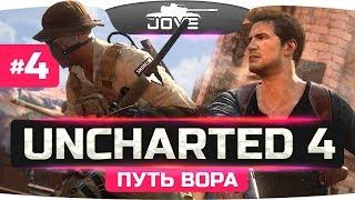 Затерянный Город ● Uncharted 4: Путь Вора #4