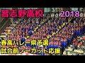 習志野高校 春高バレー千葉県予選 2018【試合前練習ノーカット応援】
