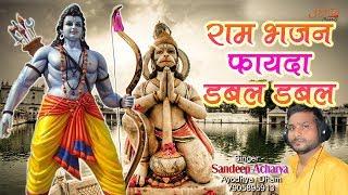 बड़ा मंगल, फ़ायदा डबल डबल हनुमान भजन, Faida Double Double, Singer - Sandeep Acharya - By - JMP