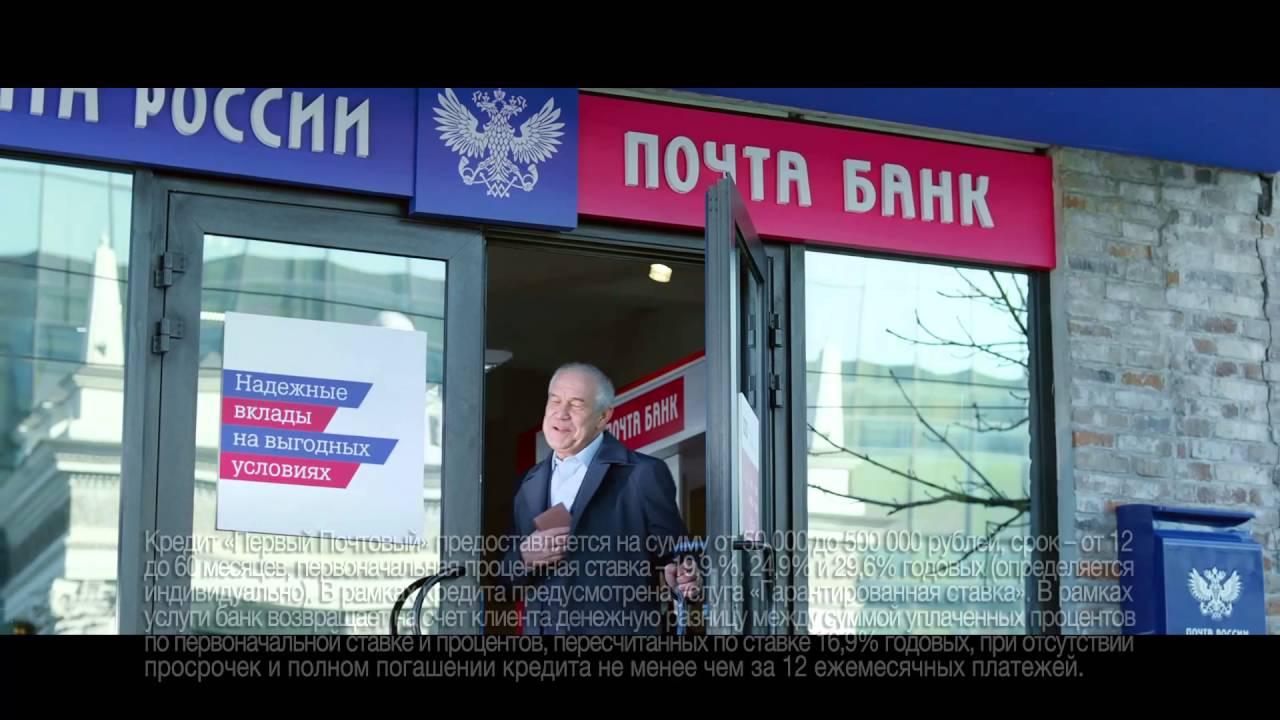 адрес банка почта россии