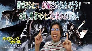 勇者ヨシヒコと魔王の城【テレビ東京オンデマンド】 http://amzn.to/1NI...