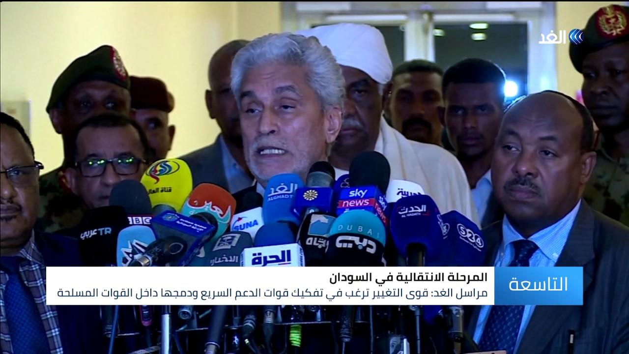 قناة الغد:تقاسم السلطة في السودان .. اتفاق مع وقف التنفيذ