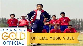 บอลไทยจะไปบอลโลก - เพลิน พรหมแดง 【OFFICIAL MV】