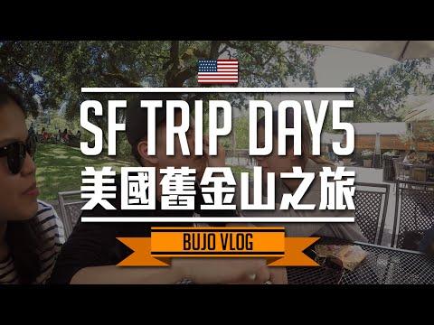 【Bujo Vlog|San Francisco Day5 】Napa Valley|Castello di Amorosa|Domaine Chandon
