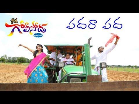 Soda Golisoda Movie - Padara Audio Song - Maanas, Nithya Naresh, Bharath, Hyper Aadi, Brahmanandam