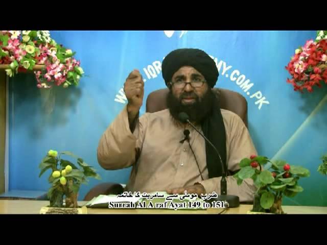 Zarb e Moosa Se Samriat Ka Khatima Surrah Al A raf Ayat 149 to 151