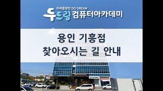 취업전문교육기관 [두드림컴퓨터아카데미 용인기흥역점] 찾…