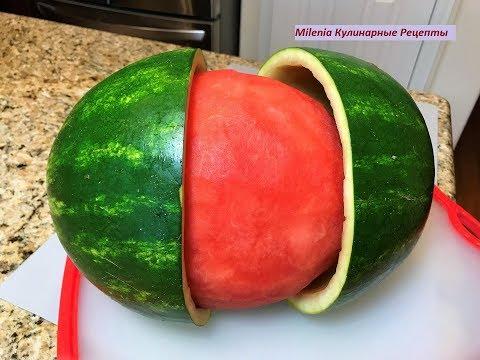 Как Нарезать Арбуз Чтобы Гости УЛЫБНУЛИСЬ! Дети в Восторге и Море Позитива! How to cut a Watermelon.