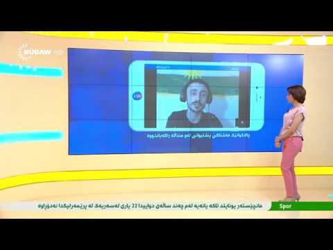 Naseem Sabah - Rudaw - Sebaret babete nojdaran