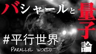 【衝撃】パラレルワールドと1人1宇宙の関係。量子論とバシャールのメッセージが明かす、時間、意識とは?! thumbnail