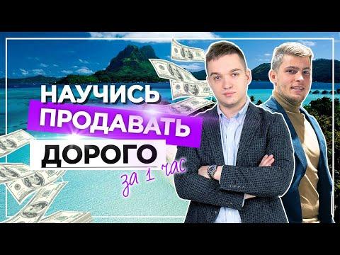 Как Продавать на Большие Чеки? Интервью с гуру продаж Андреем Зениным