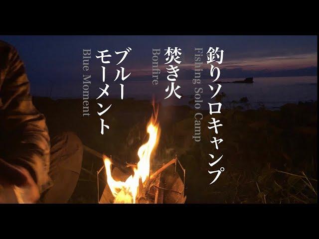 【2/2】三浦半島ソロキャンプ!料理と夜の過ごし方…