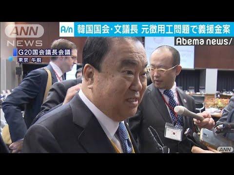 """元徴用工問題""""日韓で義援金を 韓国議長が提案(19/11/04) - YouTube"""