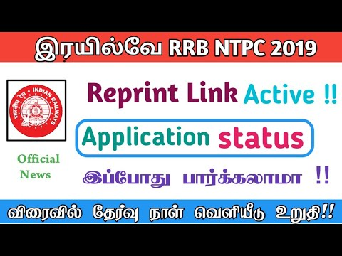 RRB NTPC 2019 Application Status Released Reprint Link Active Now