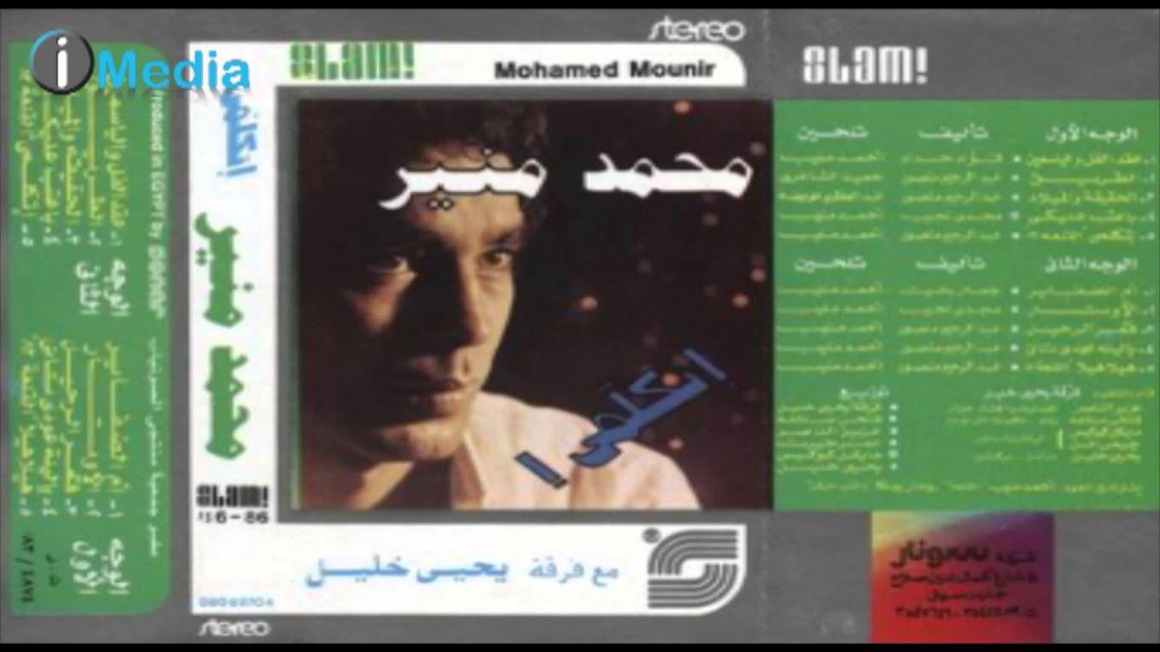 mohamed-mounir-oqd-elfol-we-el-yasmin-mhmd-mnyr-qd-alfl-walyasmyn-imediamusicrecords