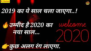 Happy new year 2020 in advance Whatsapp status 2020 HD