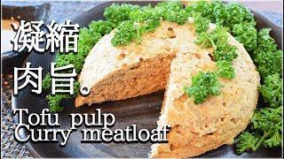 [低糖質]旨味破壊力!おからもやしカレーミートローフ Low carb tofu pulp curry meatloaf thumbnail