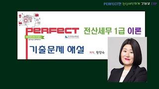 93회 전산세무 1급 기출문제 이론_Perfect 전산…