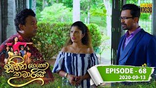 Sihina Genena Kumariye   Episode 68   2020-09-13 Thumbnail