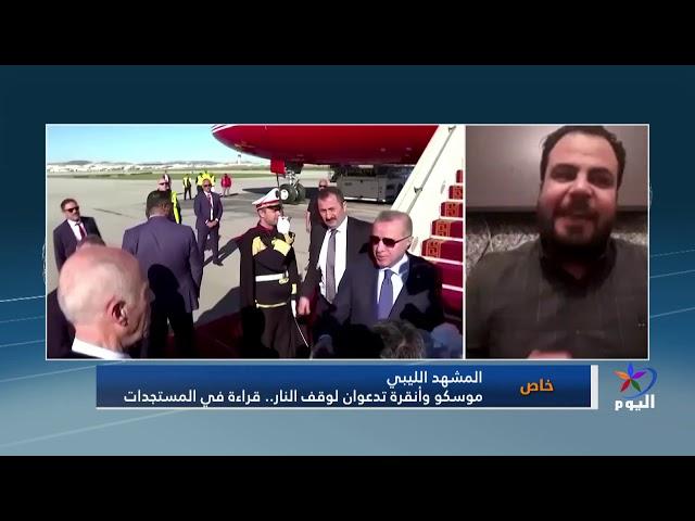 خاص: المشهد الليبي موسكو وأنقرة تدعوان لوقف النار.. قراءة في المستجدات