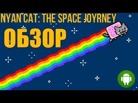 Nyan Cat Space Journey для Android - игры на Андроид
