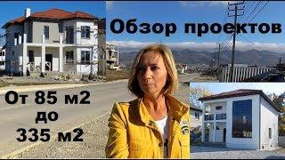 Дома от застройщика. 5 проектов. Комфорт - Класс. Новороссийск