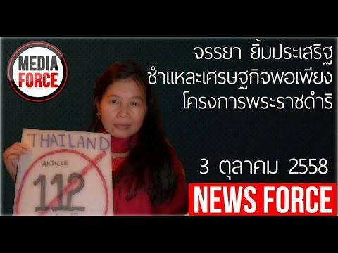 จรรยา ยิ้มประเสริฐ ชำแหละเศรษฐกิจพอเพียง-โครงการพระราชดำริ Media Republic 03oct2015