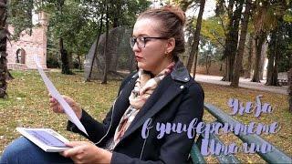 Учёба в университете Италии/ Образование в Италии