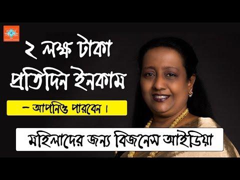 5+ Low Budget Business Ideas For Women | Bangla Motivational Video