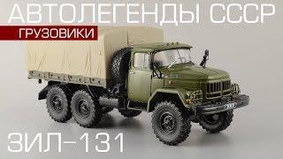 Зіл-131| Автолегенды СССР Вантажівки №15 | Елекон | огляд масштабної моделі 1:43
