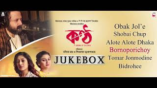 konttho-jukebox-nandita-shiboprosad-paoli-jaya-koneenica-anupam