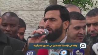 مصر العربية | وقفة في غزة دعماً للمعتقلين في السجون الإسرائيلية