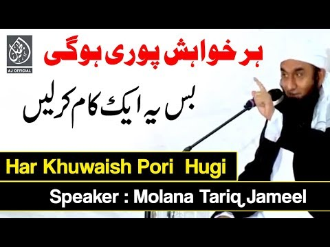 "Maulana Tariq Jameel Latest Bayan 2018 ""Har Khuwaish Pori Hugi"" Every wish will be fulfilled"