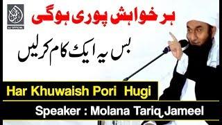 "Maulana Tariq Jameel Latest Bayan 2018 ""Har Khuwaish Pori Hugi"" Every wish will be fulfilled"