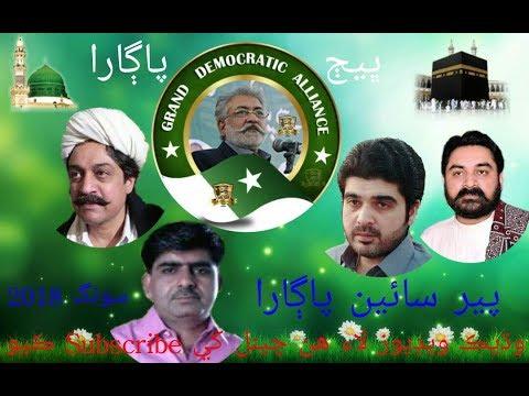 Haq Ja Nara Bhej Pagara Peer Sain Pagara New Songs 2018 By Hur Murtaza Baloch