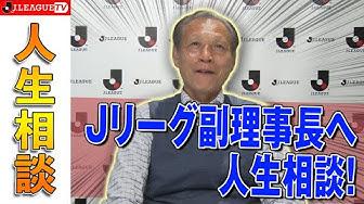 原さんが人生相談に乗りました。Jリーグをもっと好きになる情報番組「JリーグTV」2020年3月20日